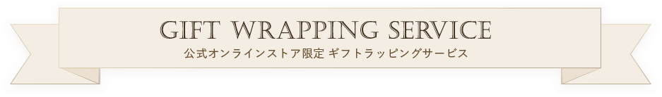 GIFT WRAPPING SERVICE 公式オンラインストア限定 ギフトラッピングサービス