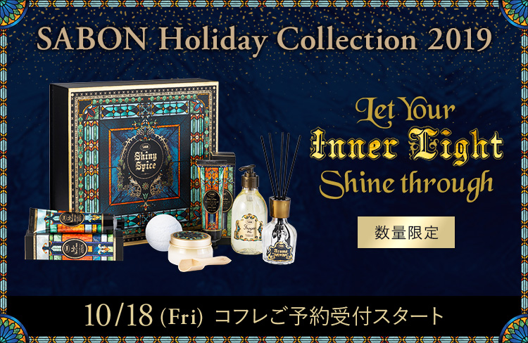 SABON Holiday Collection 2019 Let Your Inner Light Shine through 数量限定 10/18(Fri)コフレご予約受付スタート