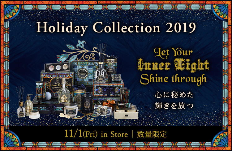 Holiday Collection 2019 Let Your Inner Light Shine through 心に秘めた輝きを放つ 11/1(Fri) in Store 数量限定