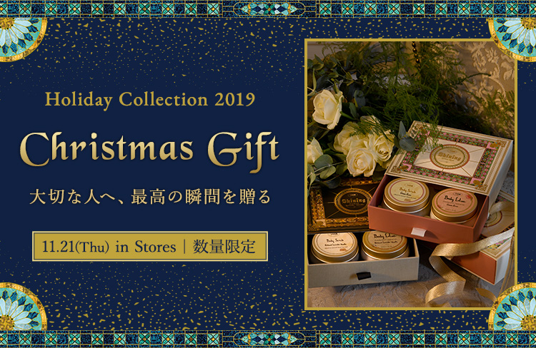 Holiday Collection 2019 Christmas Gift 大切な人へ、最高の瞬間を贈る 11/21(Thu) in Store 数量限定