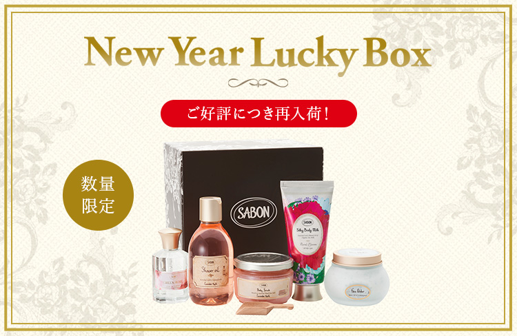 New Years Lucky Box ご好評につき再入荷! 数量限定