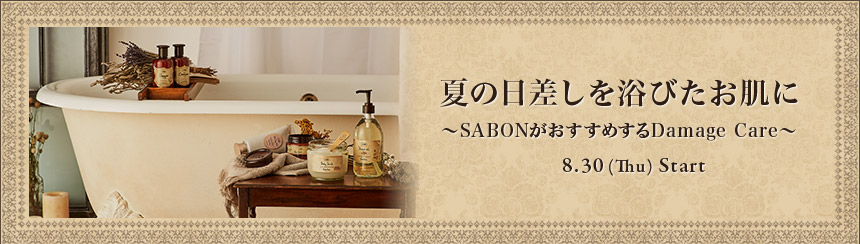 SABON Damage Care(ダメージケア)