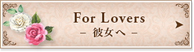 For Lovers 彼女へ