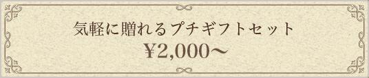 気軽に贈れるプチギフトセット \2,000~