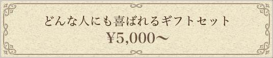 どんな人にも喜ばれるギフトセット \5,000~