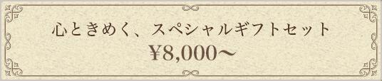 心ときめく、スペシャルギフトセット \8,000~